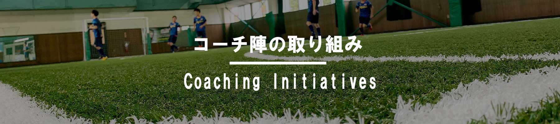 コーチ陣の取り組み