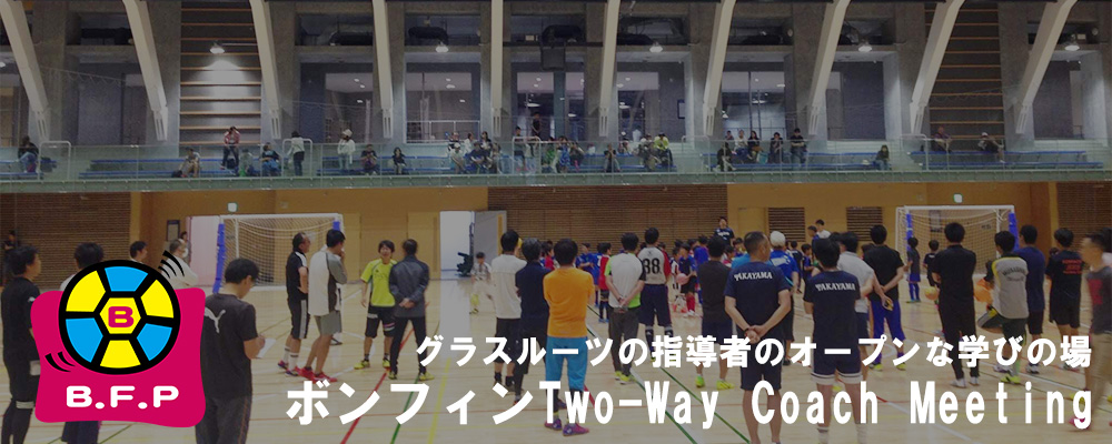 ボンフィンTwo way Coach Meeting